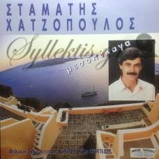 Χατζόπουλος Σταμάτης - Μεσοπέλαγα