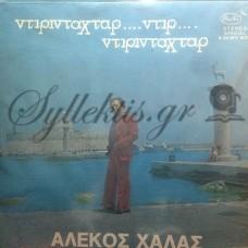 Χάλας Αλέκος - Ντιριντάχταρ