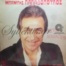 Παπαδόπουλος Μπάμπης - Την Αγαπάω