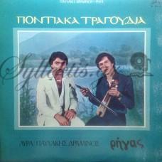 Δραμινός Παυλάκης / Κοτανίδης Ρήγας - Ποντιακά Τραγούδια