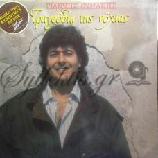 Θυμάκης Γιάννης - Τραγούδια Της Νύχτας