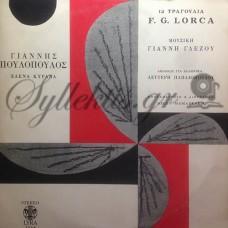Γλέζος Γιάννης - 12 Τραγούδια F.G. Lorca