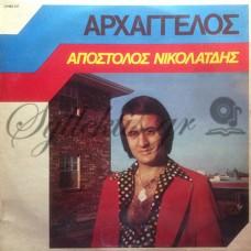 Νικολαΐδης Απόστολος - Αρχάγγελος