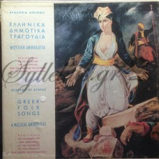 Διάφοροι - Ελληνικά Δημοτικά Τραγούδια