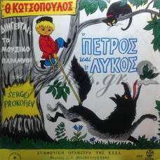 Κωτσόπουλος Θάνος - Ο Πέτρος Και Ο Λύκος