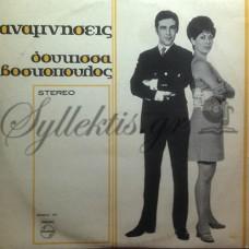 Βοσκόπουλος Τόλης / Δούκισσα - Αναμνήσεις