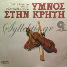 Δερμιτζάκης Γιάννης - Ύμνος Στην Κρήτη