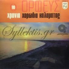 Θεοφιλόπουλος Γιώργος - 10 Χρόνια Χορωδία Καλαμάτας Ορφεύς
