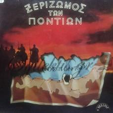 Εμμανουηλίδης / Παπαδόπουλος - Ξεριζωμός Των Ποντίων