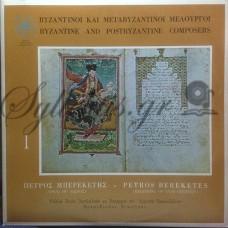Μπερεκέτης Πέτρος - Βυζαντινοί Και Μεταβυζαντινοί Μελουργοί
