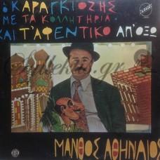 Αθηναίος Μάνθος - Ο Καραγκιόζης με τα κολλητήρια και τ' αφεντικό απ' όξω