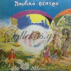 Ρούτσος Νίκος - Παιδικό Θέατρο