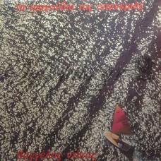 Ντίκος Βαγγέλης - Τα Τραγούδια Της Απανεμιάς