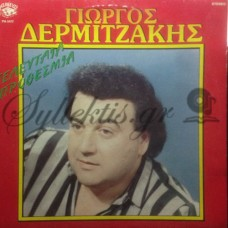 Δερμιτζάκης Γιώργος - Τελευταία Προθεσμία