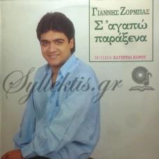 Ζορμπάς Γιάννης - Σ' Αγαπώ Παράξενα