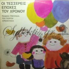 Αρβανιτάκης Γιώργος - Οι Τέσσερις Εποχές Του Χρόνου