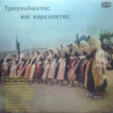 Διάφοροι - Τραγουδώντας και χορεύοντας