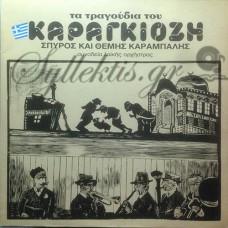 Καράμπαλης Σπύρος / Καράμπαλης Θέμης - Τα Τραγούδια Του Καραγκιόζη