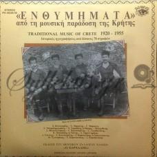 Διάφοροι - Ενθυμήματα Από Τη Μουσική Παράδοση Της Κρήτης