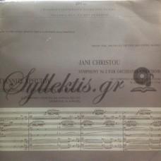Χρήστου Γιάννης - Συμφωνία Αρ. 2 Για Ορχήστρα Και Χορωδία