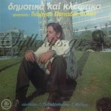 Παπαδόπουλος Γιώργος - Δημοτικά Και Κλέφτικα
