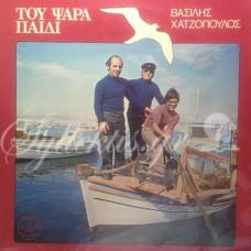 Χατζόπουλος Βασίλης - Του ψαρά παιδί