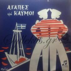 Γκόγκος Δημήτρης (Μπαγιαντέρας) / Λαύκας Γιώργος - Μεγάλες Επιτυχίες