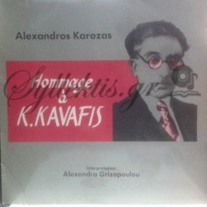 Καρόζας Αλέξανδρος - Τιμή Στον Κ. Καβάφη