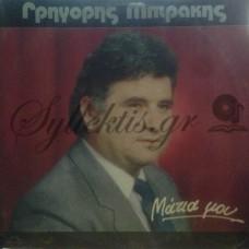 Μπιράκης Γρηγόρης - Μάτια Μου
