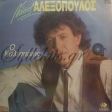 Αλεξόπουλος Νάσος - Ο Καλεσμένος
