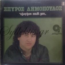 Δημόπουλος Σπύρος - Εξωγήινο Παιδί Μου