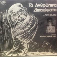 Ερημίτης Μάκης - Ανθρώπινα Δικαιώματα