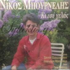 Μπουρνέλης Νίκος - Κι Εσύ Γελάς