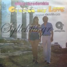 Μίντζιας Τάκης - Greece My Love
