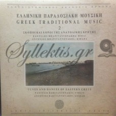 Μπαριταντωνάκης Παντελής / Μπαριταντωνάκης Αντώνιος - Σκοποί Και Χοροί Της Ανατολικής Κρήτης