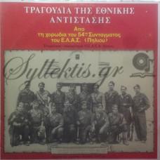 Χορωδία ΕΛΑΣ - Τραγούδια Της Εθνικής Αντίστασης
