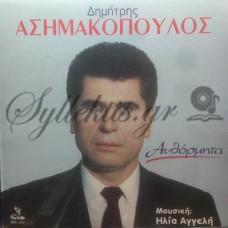 Ασημακόπουλος Δημήτρης - Αυθόρμητα