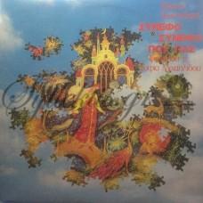 Τρανουδάκης Μιχάλης - Σύννεφο Σύννεφο Που Πας