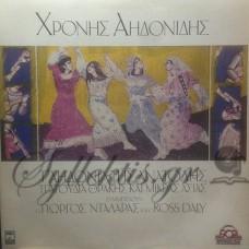 Αηδονίδης Χρόνης - Τ' Αηδόνια Της Ανατολής Τραγούδια Θράκης Και Μικράς Ασίας