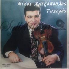 Χατζόπουλος Νίκος - Τυχερός