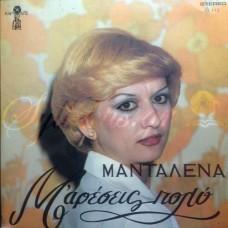Μανταλένα - Μ' αρέσεις πολύ