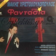Χριστοδουλόπουλος Μάκης - Στη Φαντασία