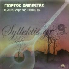 Ζαμπέτας Γιώργος - Οι Λαϊκοί Δρόμοι Της Μουσικής Μας