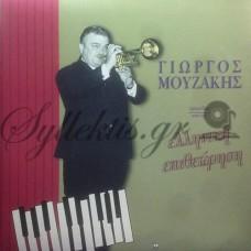 Μουζάκης Γιώργος - Τραγούδια Από Την Ελληνική Επιθεώρηση