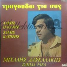 Δασκαλάκης Μιχάλης - Τραγουδώ Για Σας