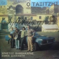Βαμβακάρης Χρήστος / Διαμάντη Σοφία - Ο Ταξιτζής