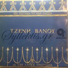 Βάνου Τζένη - Έξη Τραγούδια του Μίμη Πλέσσα & Έξη Λαϊκά Τραγούδια