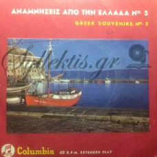 Λύδια Γιώτα - Αναμνήσεις Από Την Ελλάδα Νο 3