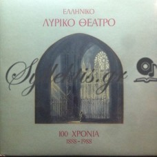 Διάφοροι - Ελληνικό Λυρικό Θέατρο 100 Χρόνια 1888-1988