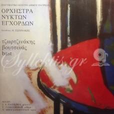 Ορχήστρα νυκτών εγχόρδων - Τζωρτζινάκης / Βουτσινάς / Bast